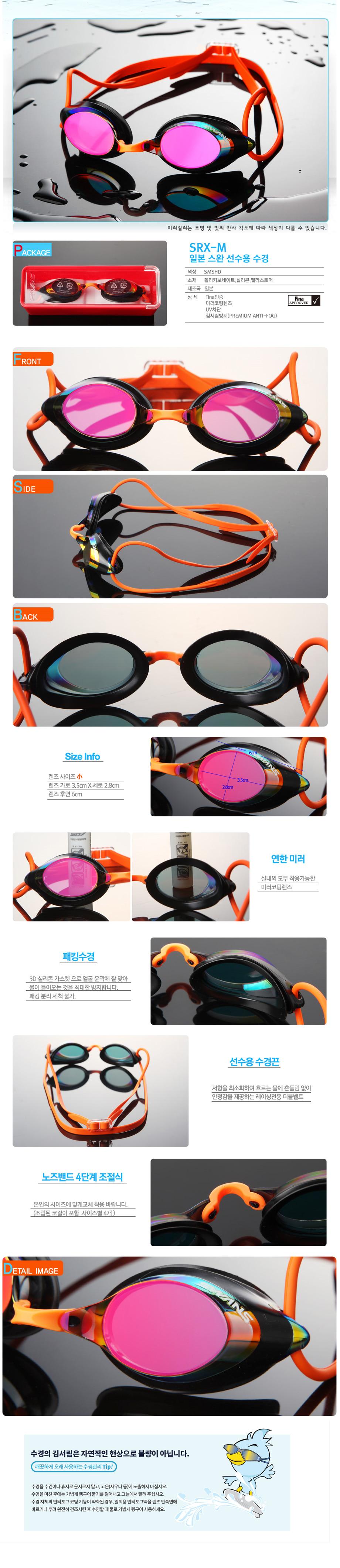 3b08780e32b 스완스 선수용 수경 (미러+패킹) / SRX-M (색상 SMSHD) - 제이스윔